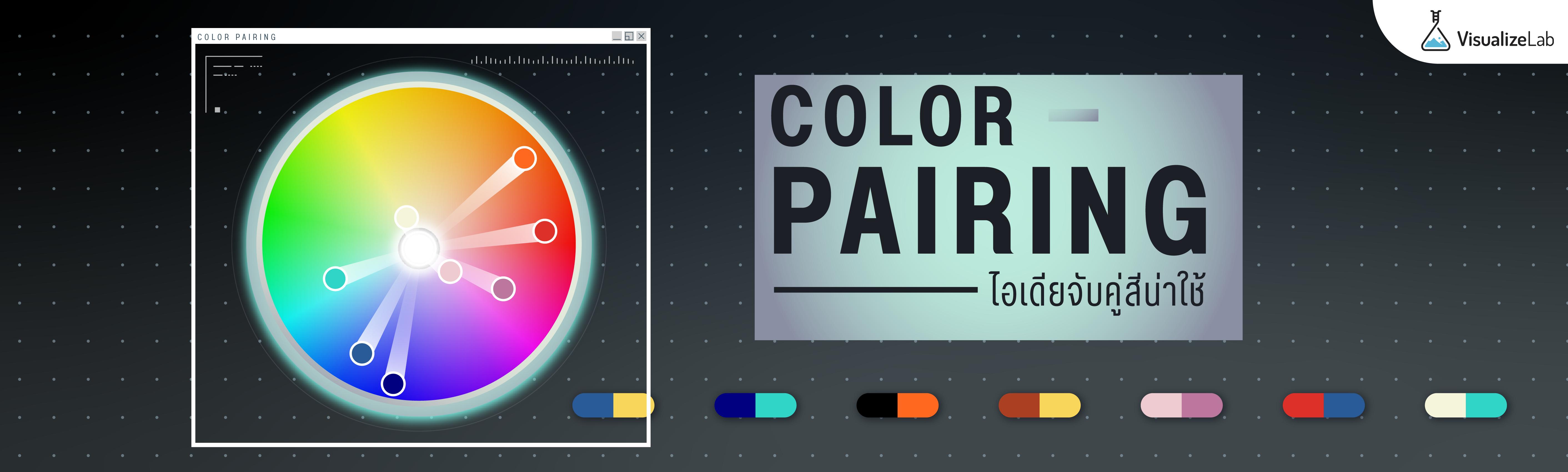 ColorPairing-02